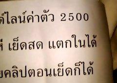 35$ Thai creampie